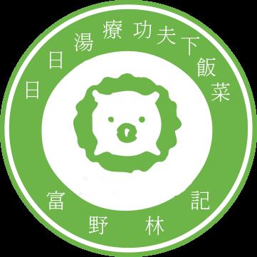 【富野林記】Q味の豚料理專賣店 日日湯療 功夫下飯菜